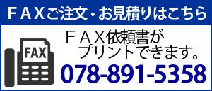 FAXオーダー方法