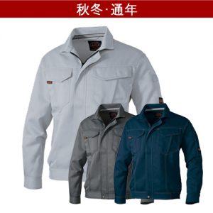 AZ-11401 アジト長袖ブルゾン【社名刺繍無料】