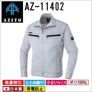 AZ-11402 アジトスタンダード  ダブルジップ