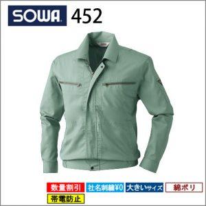 ソーワ452 長袖ブルゾン【社名刺繍無料】