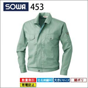 ソーワ453 配色長袖ブルゾン【社名刺繍無料】